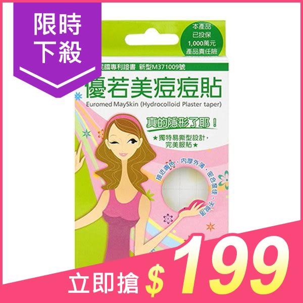 優若美 痘痘貼量販包(1.2cm x 48入)【小三美日】原價$220