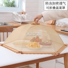 菜罩 防塵飯菜罩可折疊餐桌罩家用防蒼蠅食物蓋菜罩菜蓋傘剩菜剩飯神器