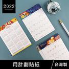 珠友 BC-50568 2022年月計劃貼紙/手帳貼紙/行事曆貼紙/月間便利貼