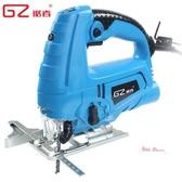 電鋸電動曲線鋸家用電鋸多 往復木板線鋸迷你切割機木工工具T
