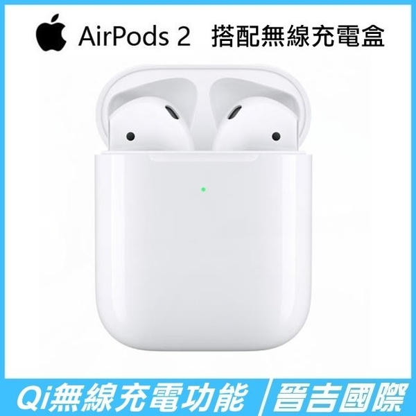 【晉吉國際】Apple AirPods 2代 原廠無線耳機 藍芽耳機 搭配無線充電盒 (2019) MRXJ2TA/A