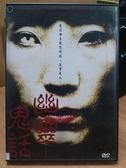 挖寶二手片-P09-398-正版DVD-日片【幽靈鬼話Vol.1】-在這世上最恐怖的其實是人(直購價)