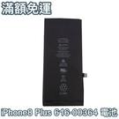 【免運費】含稅附發票【贈4大禮+玻璃貼1元】iPhone8 Plus 電池 iPhone 8 Plus 電池 2691mAh
