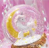 創意生日情人節禮物自動飄雪獨角獸音樂盒水晶球卡通少女心八音盒  探索先鋒