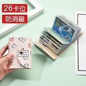 韓版女式卡包防消磁卡通卡套男士超薄精致大容量裝卡夾可愛卡包女 SUPER SALE 快速出貨