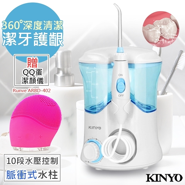 【KINYO】健康SAP沖牙機/洗牙機(IR-2001)贈(市價990元)QQ蛋洗顏機