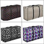 【雙11折300】特大號行李袋防潮手提編織打包搬家袋