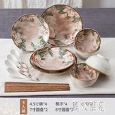 碗碟套裝家用日式碗盤多人組合釉下彩陶瓷餐具復古吃飯碗勺菜盤子 DJ11757『麗人雅苑』