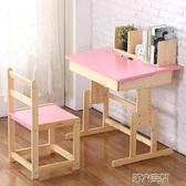 學習桌 實木兒童學習桌套裝全套桌子簡約兒童寫字桌家用多功能升降學生桌 igo 第六空間