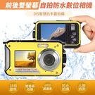 前後雙螢幕自拍防水數位相機【ZZ0004...