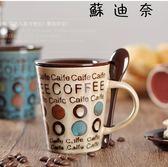 陶瓷杯帶蓋帶勺 牛奶杯咖啡杯馬克杯水杯