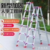 鋁梯梯子加寬加厚2 米鋁合金雙側工程人字梯家用伸縮折疊扶閣樓梯麥吉良品YYS