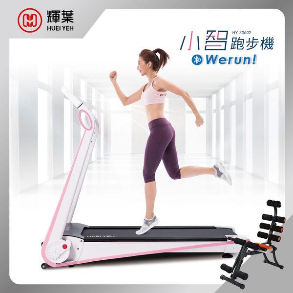 結帳折3000 / 輝葉 Werun小智跑步機HY-20602+22合1多功能塑腹健身機HY-29975