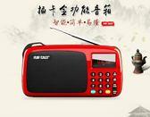 收音機 老人老年迷你廣播插卡新款fm便攜式播放器隨身聽mp3半導體可充電兒童音樂聽歌聽戲評書