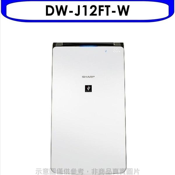 回函贈夏普【DW-J12FT-W】12L 自動除菌離子空氣清淨除濕機