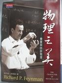 【書寶二手書T4/科學_LGA】物理之美_理查‧費曼