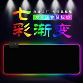 滑鼠墊 純黑RGB發光鼠標墊超大帶燈電競游戲電腦桌墊加厚加長定制