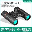 迷你手機望遠鏡高倍高清微夜視兒童玩具戶外專業演唱會男生望眼鏡 極簡雜貨
