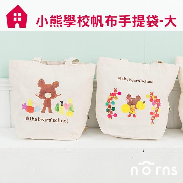 【正版小熊學校帆布手提袋大款】Norns  小熊學校 Jackie 傑琪 the bears' school 購物袋