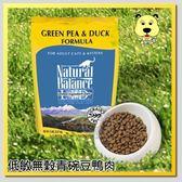 【 培菓平價寵物網】NB】特級無穀青碗豆雞肉|鴨肉|鮭魚全貓5Lbs