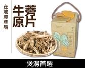 帶皮牛蒡原片(300克/盒)-可製成牛蒡茶或牛蒡食譜 最佳代謝聖品【金彩食品雜貨舖】