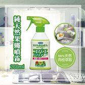日本 Fumakilla 果蠅防制噴霧(200ml) 揮別黏蠅板-DL【Miss.Sugar】【K4006133】