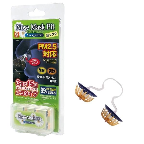 隱形口罩3入 經濟包(PM2.5對應/鼻水吸收加強型)(S尺寸) 【屈臣氏】