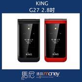 (免運+贈轉接卡)老人機 KING G27 摺疊手機/雙卡雙待/大按鍵/大音量/大字體/可插記憶卡【馬尼通訊】