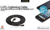 Griffin Lightning to USB 加長 充電 傳輸線 3公尺 Apple 認證 適用 iPhone / iPad