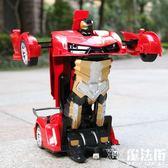 可變形 遙控汽車蘭博基尼賽車充電動兒童玩具男孩 魔法街