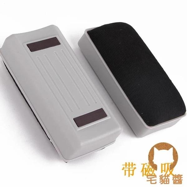 【3個裝】白板擦黑板擦帶磁性可吸附白板筆擦【宅貓醬】