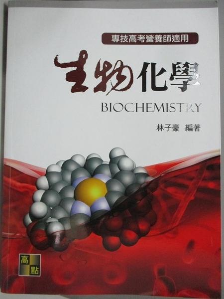 【書寶二手書T1/進修考試_DGA】生物化學_林子豪