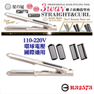 【110-220V國際電壓】T-18F 3way離子波動造型夾(直髮+捲髮) [53762]