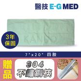 【3年保固】醫技動力式熱敷墊(未滅菌)-濕熱電熱毯(7x20吋四肢專用),贈品:304不銹鋼筷x1