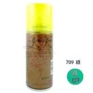 【舞台特殊造型染髮】精美66暫時性染色噴劑 180gm 709綠色 [10099]
