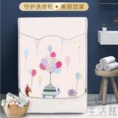 滾筒洗衣機罩防水防曬蓋布洗衣機通用套罩防塵【極簡生活】