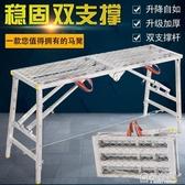 高凳子摺疊加厚裝修施工便攜摺疊凳工程升降凳馬凳子伸縮折鐵凳子ATF 極有家