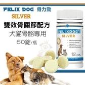 *KING WANG*骨力勁Felix Dog《SILVER雙效骨關節加強配方》60錠 營養品 犬貓適用