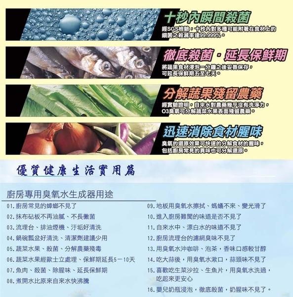 (現貨免運)歐士立O3臭氧機殺菌水龍頭WE-588(廚房專用型)保證原廠公司貨--殺菌率高達99.9%*HAIR魔髮師*