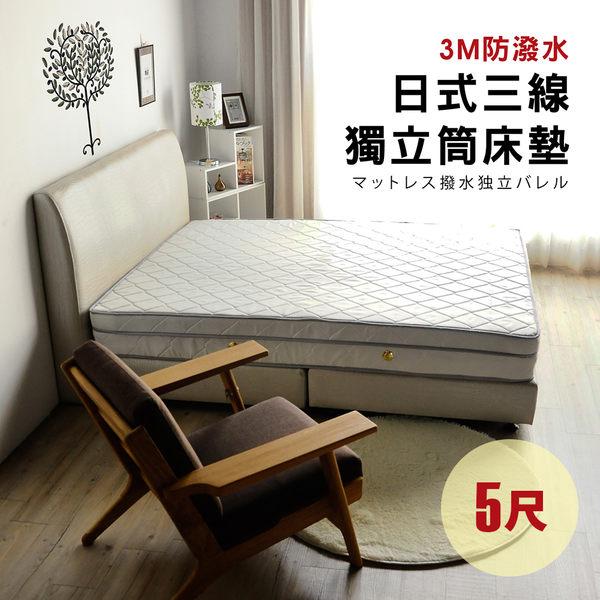 床墊 獨立筒 日式透氣三線3M防潑水5尺雙人獨立筒床墊-偏軟 / H&D東稻家居