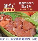 [寵飛天商城]《雞老大》CBP-01寵物狗狗機能雞肉零食-黃金薄切雞腿肉