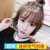 自然迷你超薄隱形無痕真發劉海片LVV3036【棉花糖伊人】
