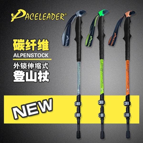 加厚碳纖維登山杖多功能爬山棍手杖徒步戶外碳素旅游用品登山棒 快速出貨