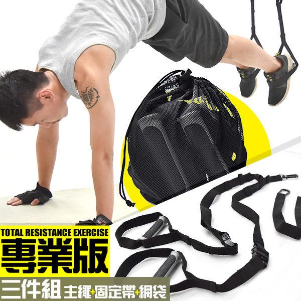懸掛系統阻力繩專業版核心抗阻力鍛煉懸掛式訓練帶懸吊訓練繩抗力帶運動健身器材哪裡買TRX-1