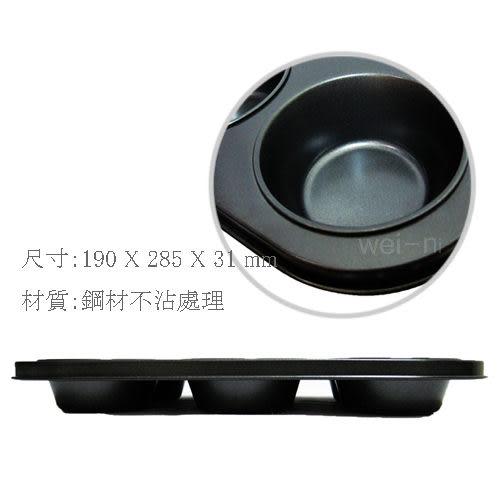 wei-ni 圓型6連杯模 萬用烤盤 杯子蛋糕 麵包 烤模 烘焙用具 料理 DIY 鋼材不沾處理  6868NS