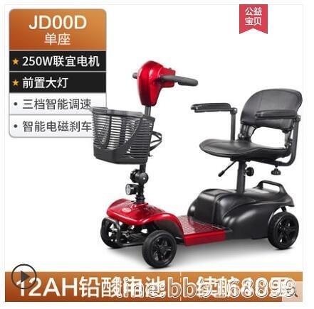 電動車 斯維馳老人代步車四輪電動殘疾人家用雙人老年助力車可折疊電瓶車 城市科技DF