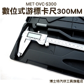 【不鏽鋼300mm數位游標卡尺】卡尺 300mm公英制切換 金屬工藝 金工 車床 CNC 博士特汽修