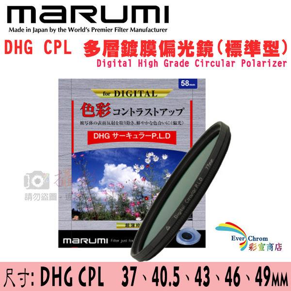 御彩數位@Marumi DHG CPL 偏光鏡 37 40.5 43 46 49 mm AR多層鍍膜 標準型 日本製公司貨