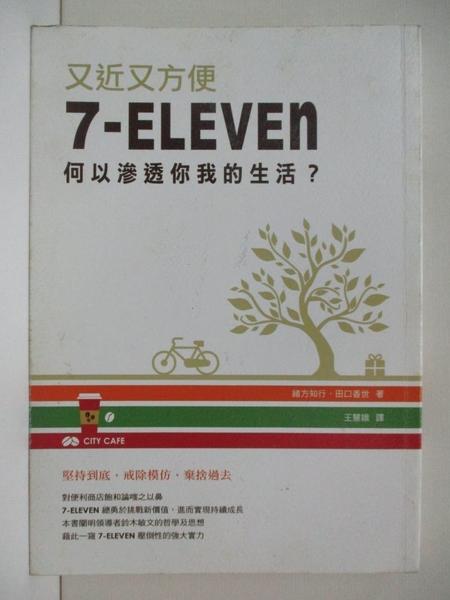 【書寶二手書T6/行銷_A26】又近又方便:7-ELEVEN何以滲透你我的生活?_緒方智之