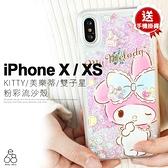贈掛繩 Kitty iPhone X / XS 手機殼 流沙 美樂蒂 雙子星 彩繪閃耀 軟邊 保護套 三麗鷗 手機套